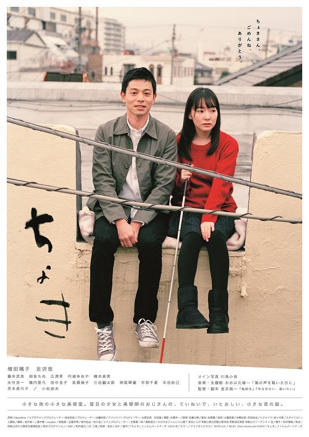 映画「ちょき」本ポスター