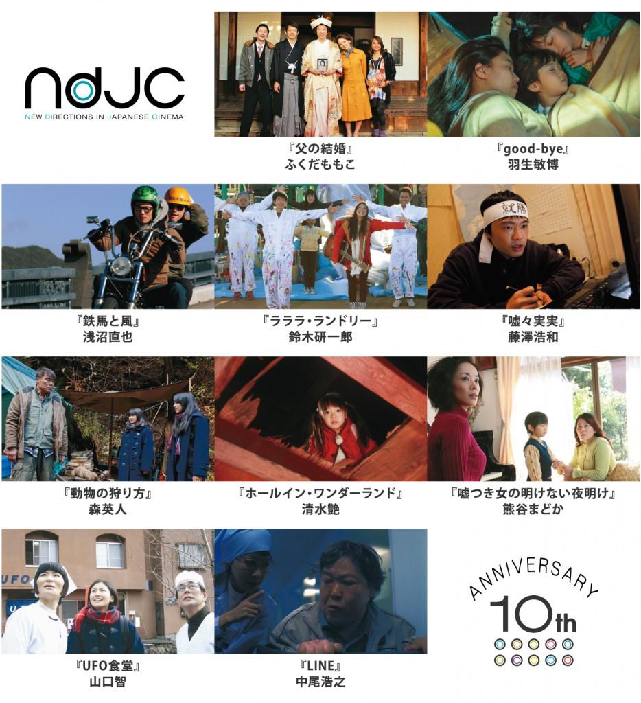 ndjc_camerajapan2016