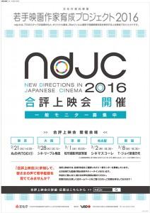 ndjc2016_gappyo