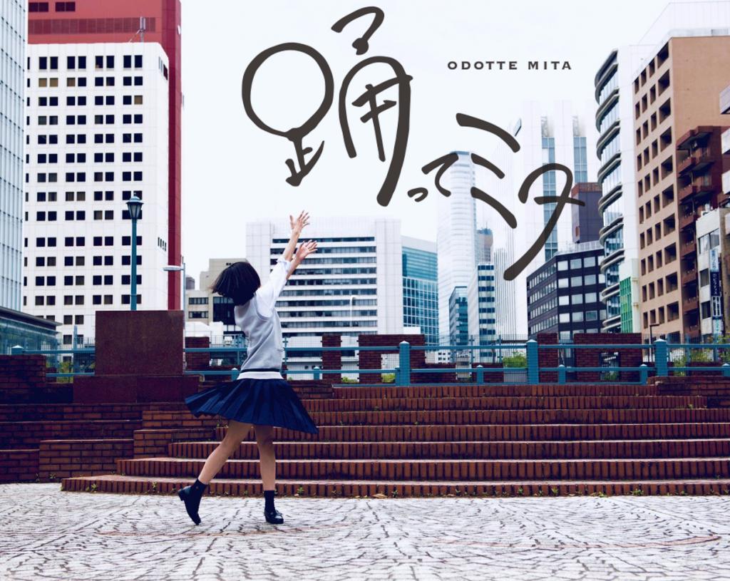 ©2020「踊ってミタ」製作委員会