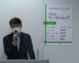 ndjc2020 スーパーバイザー 香月 純一氏