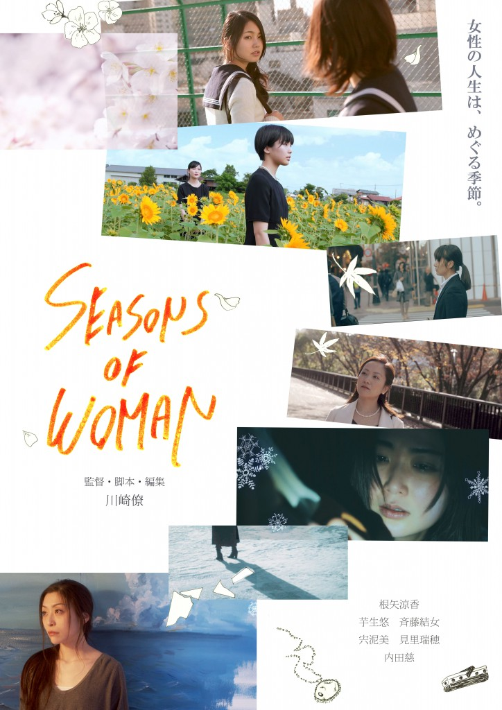 「SEASONS OF WOMAN」ポスタービジュアル
