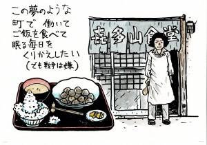 吉田戦車(漫画家)